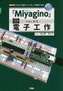 「Miyagino」ではじめる電子工作 Arduino互換マイコンボードの製作と応用 (I/O)[本/雑誌] / 小嶋秀樹/著 鈴木優/著 IO編集部/編集