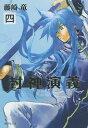 封神演義 4 (集英社文庫 コミック版)[本/雑誌] (文庫) / 藤崎竜/著