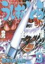 うしおととら 完全版 9 (少年サンデーコミックス スペシャル)[本/雑誌] (コミックス) / 藤田和日郎/著