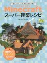 [書籍のメール便同梱は2冊まで]/Minecraftスーパー建築レシピ[本/雑誌] (玄光社MOOK) (単行本・ムック) / 飛竜/著 今井三太郎/著