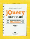 jQuery標準デザイン講座 Lectures and Exercises 30 Lessons 「使える」知識が身につく![本/雑誌] / 神田幸恵/著