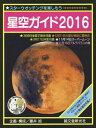 星空ガイド スターウオッチングを楽しもう 2016[本/雑誌] / 藤井旭/企画・構成