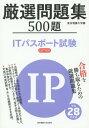 厳選問題集500題ITパスポート試験 平成28年度版[本/雑誌] / 東京電機大学/編
