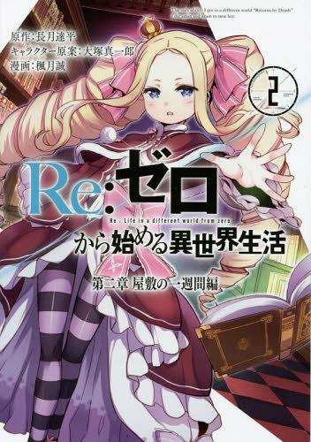Re:ゼロから始める異世界生活第二章屋敷の一週間編2(ビッグガンガンコミックス)[本/雑誌](コミッ