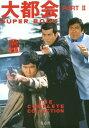大都会PART 2 SUPER BOOK THE COMPLETE COLLECTION[本/雑誌] / 青志社