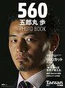 560 五郎丸歩 PHOTO BOOK (MAGAZINE HOUSE MOOK)[本/雑誌] (単行本・ムック) / マガジンハウス
