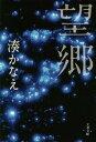 望郷 (文春文庫)[本/雑誌] (文庫) / 湊かなえ/著