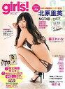 girls! Vol.46 【表紙&巻頭】 北原里英 (NGT48) (双葉社スーパームック)[本/雑誌] (単行本・ムック) / 双葉社