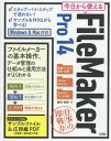 今日から使えるFileMaker Pro 14 仕事の即戦力[本/雑誌] / 富田宏昭/著