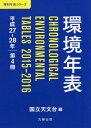環境年表 第4冊(平成27-28年) (理科年表シリーズ)[本/雑誌] / 国立天文台/編