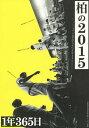KASHIWA REYSOL 365 柏の2015 1年365日 (エル・ゴラッソ総集編)[本/雑誌] / スクワッド