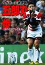 ラグビー日本代表 五郎丸歩 〜桜のエンブレムを胸に〜[DVD...