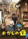 おかしの家 DVD-BOX[DVD] / TVドラマ