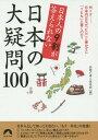 日本人の9割が答えられない日本の大疑問100 (青春文庫)[本/雑誌] / 話題の達人倶楽部/編
