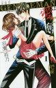 GENTLEMANは愛を奪う! 1 (プリンセス・コミックスα)[本/雑誌] (コミックス) / 羽鷹莉乃/著