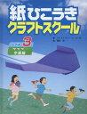 紙ひこうきクラフトスクール レベル3 / 原タイトル:Paper Airplanes series:Pilot Level3[本/雑誌] / クリストファー・L・ハーボ/著 鎌田歩/絵 〔バベル/翻訳協力〕