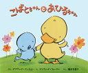こばとちゃんとあひるちゃん / 原タイトル:Peep and Ducky[本/雑誌] / デイヴィッド・マーティン/ぶん デイヴィッド・ウォーカー/え 福本友美子/やく