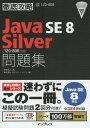 Java SE8 Silver問題集〈1Z0-808〉対応 試験番号1Z0-808 (徹底攻略)[本/雑誌] / 志賀澄人/著 ソキウス・ジャパン/編