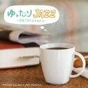 艺人名: J - ゆったりJAZZ 〜部屋でまどろみながら〜[CD] / JAZZ PARADISE/Moonlight Jazz Blue