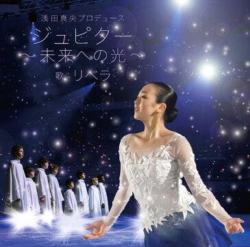 ジュピター (浅田真央プロデュース)[CD] / リベラ