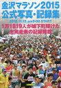 金沢マラソン2015公式写真・記録集 2015.11.15.am9:00 START 1万1819人が城下町駆けた全完走者の記録掲載[本/雑誌] / 金沢マラソン組織委員会/監修