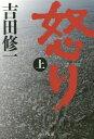 怒り (上) (中公文庫)[本/雑誌] / 吉田修一/著