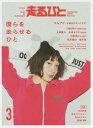 走るひと 3 【表紙】 コムアイ(水曜日のカンパネラ)[本/雑誌] / 1milegroup