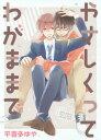 やさしくってわがままで (バーズコミックス ルチルコレクション)[本/雑誌] (コミックス) / 平喜多ゆや/著