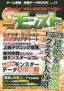 ゲーム攻略・改造データBOOK Vol.17 【特集】 3DS版『モンスターストライク』超攻略ガイド (三才ムック)[本/雑誌] / 三才ブックス