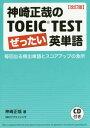 神崎正哉のTOEIC TESTぜったい英単語 毎回出る頻出単語とスコアアップの急所[本/雑誌] / 神崎正哉/著