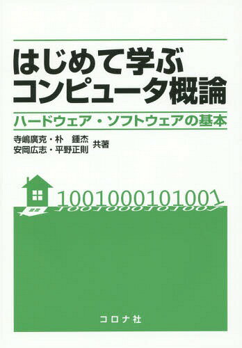 はじめて学ぶコンピュータ概論ハードウェア・ソフトウェアの基本[本/雑誌]/寺嶋廣克/共著朴鍾杰/共著