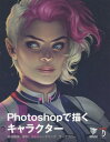 Photoshopで描くキャラクター 身体構造、構図、ストーリーテリング、ワークフロー / 原タイトル:Beginner's Guide to Digital ...