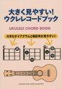 楽譜 大きく見やすい!ウクレレコードブッ[本/雑誌] / ヤマハミュージックメディア