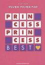 楽譜 プリンセス プリンセス・ベスト (バンド・スコア)[本/雑誌] / シンコーミュージック・エンタテイメント