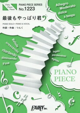楽譜 最後もやっぱり君 by Kis-My-Ft2 ~映画「レインツリーの国」主題歌 (PIANO PIECE SERI1223)[本/雑誌] / フェアリー