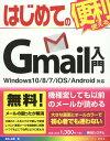 はじめてのGmail入門 (BASIC MASTER SERIES 453)[本/雑誌] / 桑名由美/著