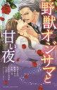 野獣オジサマと甘い夜 (ミッシィコミックス/YLC Collection)[本/雑誌] (コミックス) / アンソロジー