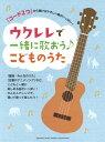 ウクレレで一緒に歌おう♪こどものうた 「コード2つ」から弾けるやさしい曲がいっぱい! (初級)[本/雑誌] / ヤマハミュージックメディア