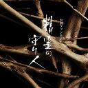 樂天商城 - 大河ファンタジー「精霊の守り人」オリジナルサウンドトラック[CD] / TVサントラ (音楽: 佐藤直紀)