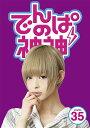 でんぱの神神 DVD LEVEL.35[DVD] / バラエティ
