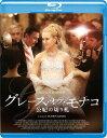 グレース・オブ・モナコ 公妃の切り札[Blu-ray] / 洋画
