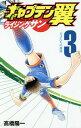 キャプテン翼 ライジングサン 3 (ジャンプコミックス) 本/雑誌 (コミックス) / 高橋陽一/著