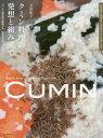 クミン料理の発想と組み立て スパイス調合家が提案する、個性ある使い方とレシピ[本/雑誌] / 日沼紀子/著