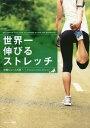 世界一伸びるストレッチ[本/雑誌] / 中野ジェームズ修一/著