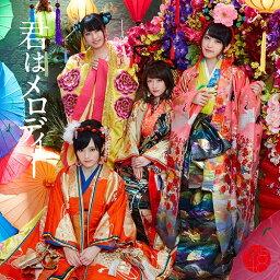君はメロディー [Type B/CD+DVD/通常盤] ※イベント参加券無し[CD] / AKB48