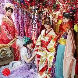 君はメロディー [Type D/CD+DVD/通常盤] ※イベント参加券無し[CD] / AKB48