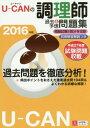 U-CANの調理師過去&予想問題集 2016年版[本/雑誌] / ユーキャン調理師試験研究会/編