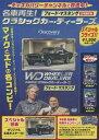 DVD フォード・マスタング 日本語吹替 (名車再生!クラシックカー・ディーラーズ)[本/雑誌] /