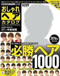 おしゃれヘアカタログ '16SPRING (HINODE)[本/雑誌] / 日之出出版