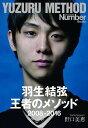 羽生結弦王者のメソッド2008-2016 (Sports G...